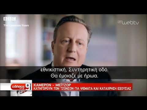 Βρετανία: «Βέλη» δύο πρώην πρωθυπουργών κατά Τζόνσον | 19/09/2019 | ΕΡΤ