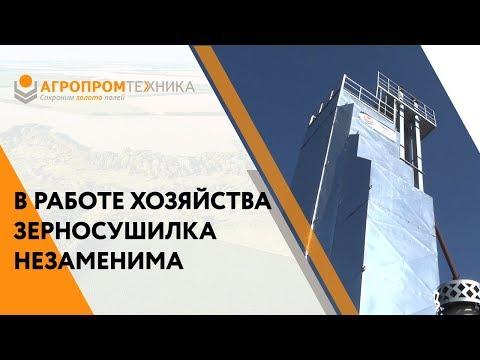 Отзыв о зерносушилке в Алтайском Крае - ИП Юров А.М.
