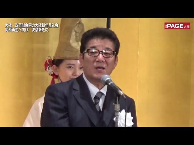 大阪新年互礼会 関西再生へ向け決意を新たに