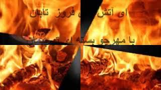 سروده ای از شاعر حماسه سرا و ایرانگرای نوین، بانو هما ارژنگی بمناسبت جش سده