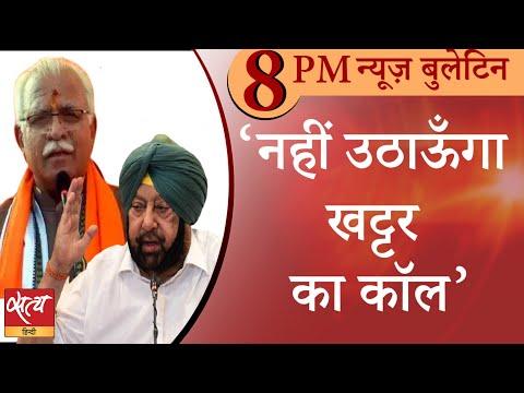 Satya Hindi News Bulletin। सत्य हिंदी समाचार बुलेटिन। 28 नवम्बर, दिनभर की बड़ी ख़बरें