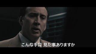 『フローズン・グラウンド』予告編