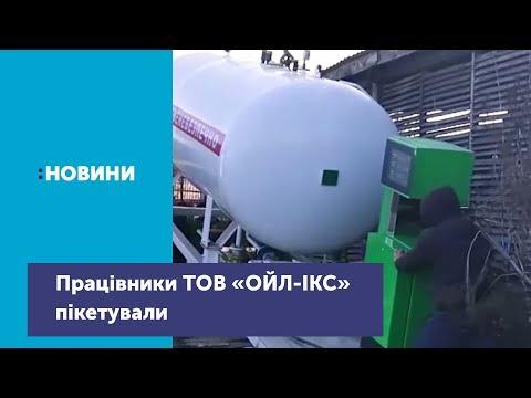 Працівники ТОВ «ОЙЛ-ІКС» пікетували біля обласної фіскальної служби