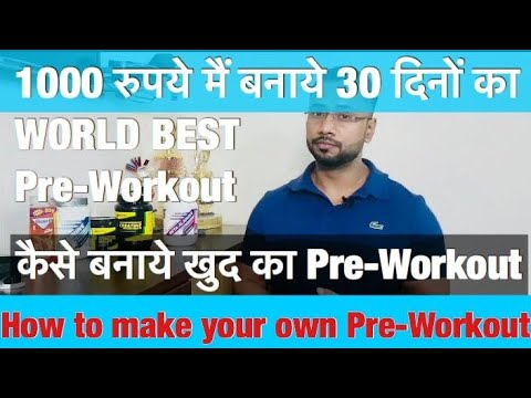 How to Make your Own Pre-Workout | कैसे बनाये खुद का Pre-Workout | World Best Pre-Workout |