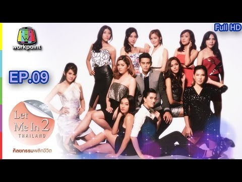 LET ME IN THAILAND SEASON2 | Ep.09 เทปพิเศษ | 31 ธ.ค. 59 Full HD