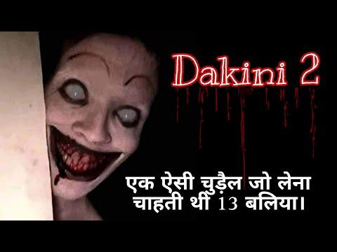 Dakini 2 | Dayan | Chudail |  Chalawa | yakshi | bhoot || pishach || Horror stories