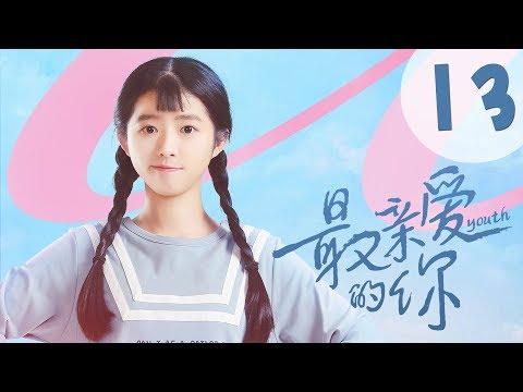 【ENG SUB】最亲爱的你 13   Youth 13:我是不可以幸福的人吗(虞书欣、王妍之、何蓝逗、杨之楹、王薇、赵志伟主演)