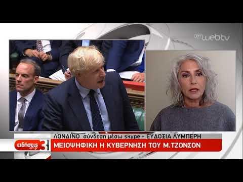 Brexit: Νέα κρίσιμη μάχη στο βρετανικό κοινοβούλιο | 04/09/2019 | ΕΡΤ
