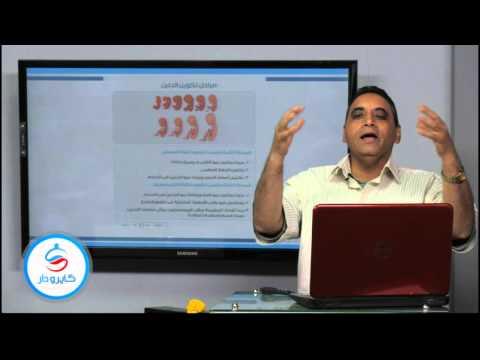 احياء - الباب الثامن| الحمل و نمو الجنين