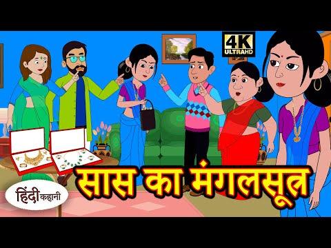 Kahani सास का मंगलसूत्र - Story in Hindi | Hindi Story | Moral Stories | Bedtime Stories | Funny