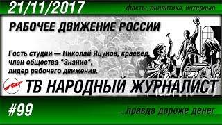 ТВ НАРОДНЫЙ ЖУРНАЛИСТ #99 «РАБОЧЕЕ ДВИЖЕНИЕ РОССИИ» Николай Яцунов