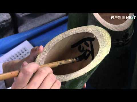 竹灯篭に追悼の願い・神戸