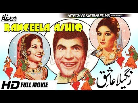 Video RANGILA ASHIQ (FULL MOVIE) - AFZAL AHMED & RANGEELA - OFFICIAL PAKISTANI MOVIE download in MP3, 3GP, MP4, WEBM, AVI, FLV January 2017
