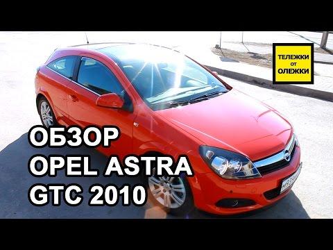 Opel vectra 2010 характеристики фото