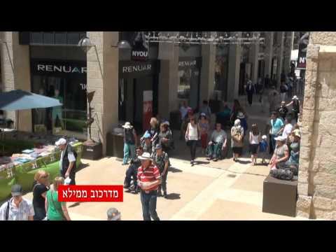 קהילה נגישה בטיול לירושלים