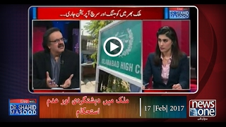 Live with Dr Shahid Masood | 17 Feb 2017
