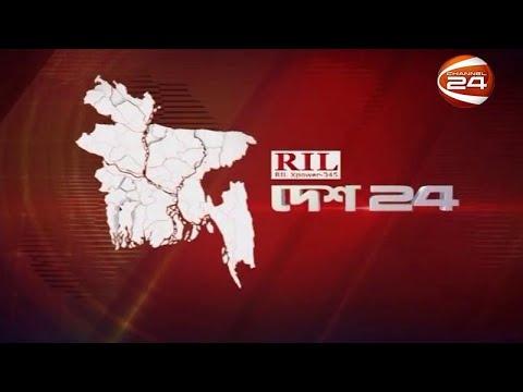 দেশ 24   Desh 24   19 January 2020