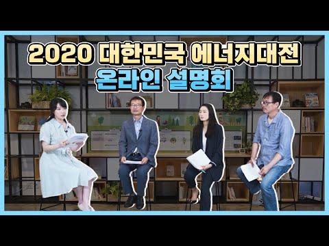 Korea Energy Show 2021