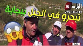 بجاية : العثور على المتجولين المفقودين بجبال  أذرار أملال