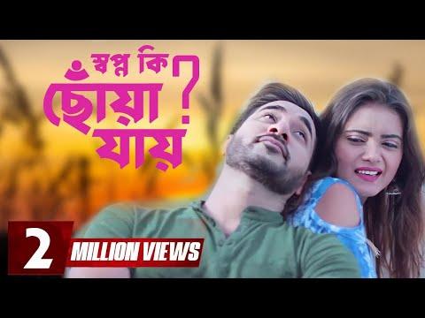 Download tanjin tisha bangla natok shopno ki choya jai স্ব hd file 3gp hd mp4 download videos