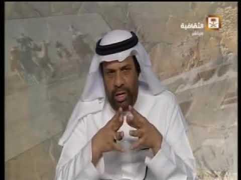 حديث الإعلامي  د. علي السلامة عن مدينة الجبيل الجزء الأول