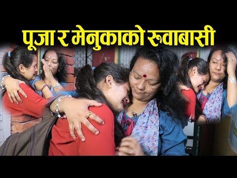 (रक्षा नेपाल छोड्नु पर्दा पूजा र मेनुकाको रुवाबासी - Pooja Bohara & Menuka Thapa Crying - Duration: 23 minutes.)