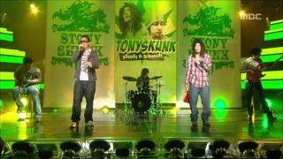 Stony Skunk - Lullaby, 스토니스컹크 - 자장가, Music Core 20070915
