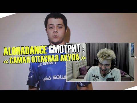 АЛОХА СМОТРИТ ВИДОС УМНИКА \САМАЯ ОПАСНАЯ АКУЛА\ | АLОНАDАNСЕ - DomaVideo.Ru