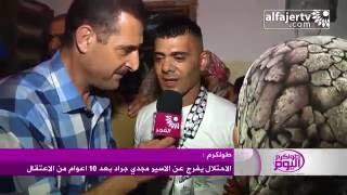 الاحتلال يفرج عن الاسير مجدي جراد بعد 10 اعوام من الاعتقال