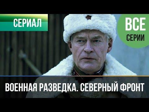 ▶️ Военная разведка. Северный фронт (все серии) - Военный | Фильмы и сериалы
