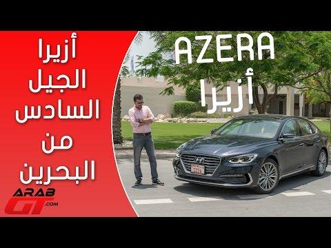 العرب اليوم - تعرف على هونداي ازيرا 2017