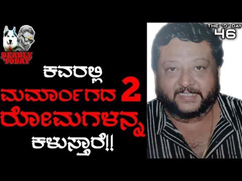 ಕವರಲ್ಲಿ ಮರ್ಮಾಂಗದ 2 ರೋಮಗಳನ್ನ ಕಳುಸ್ತಾರೆ!!   Page 46   Deadly Today   Ravii Srivatsaa   Sonu Upaddhya