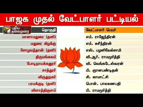 Tamil-Nadu-polls-BJP-releases-first-list-of-election-candidates