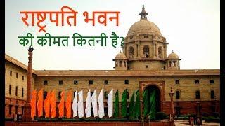 Video राष्ट्रपति भवन (The President House of India) MP3, 3GP, MP4, WEBM, AVI, FLV Februari 2019