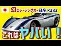 海外「これはヤバい!美しい車!日産が70年代に開発した幻のレーシングカーがカッコいい」【海外の反応】