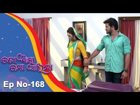 Video To Akhi Mo Aaina | Full Ep 168 | 14th July 2018 | Odia Serial - TarangTV download in MP3, 3GP, MP4, WEBM, AVI, FLV January 2017