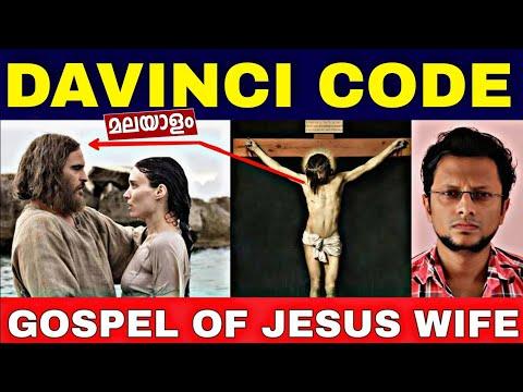 യേശുവിന്റെ ഭാര്യ സുവിശേഷം | Davinci Code Explained | Aswin Madappally