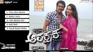 Arakshaka Full Songs | Juke Box | Arakshaka Kannada Movie Songs