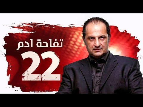 مسلسل تفاحة آدم HD - الحلقة ( 22 ) الثانية والعشرون / بطولة خالد الصاوي - Tofahet Adam Series Ep22 (видео)