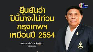 ผู้ว่าฯ อัศวินมั่นใจน้ำไม่ท่วมกรุงเทพฯ - รมว.ดีอีเอส เผยปลายสัปดาห์หน้า อาจมีพายุลูกใหม่เข้าไทย