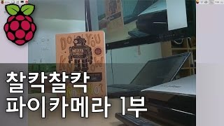 #20 라즈베리 파이 - 찰칵찰칵 파이 카메라 1부