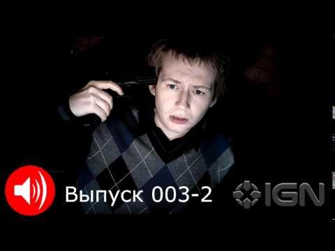 Подкаст IGN Russia, Выпуск 003-2
