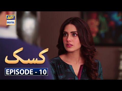 Kasak Episode 10 [Subtitle Eng] - 13th August 2020 | ARY Digital Drama