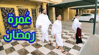 عمرة رمضان (إيقاع) - المقاديد | طيور الجنة