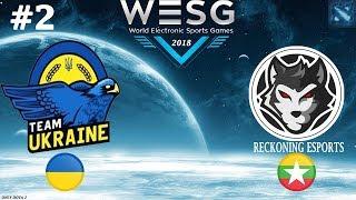 Team Ukraine vs ReckoninG Esports #2 (BO2) | WESG 2019