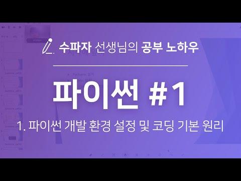 초보자도 쉽게 배울 수 있는 파이썬 강의 1-1