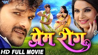 Video PREM ROG - Superhit Full Bhojpuri Movie - Khesari Lal Yadav, Kavya | Bhojpuri Full Film 2017 MP3, 3GP, MP4, WEBM, AVI, FLV April 2018