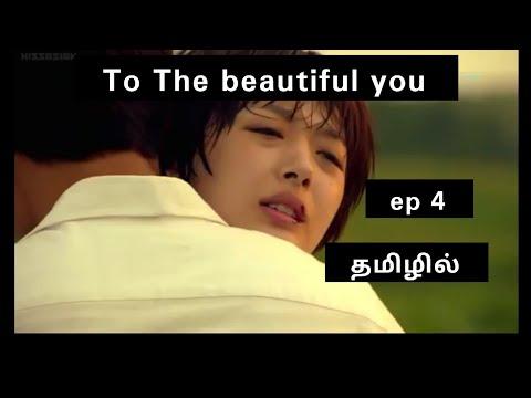 TO THE BEAUTIFUL YOU IN TAMIL | Tamil dubbed korean drama | tamil explanation | ep 4| தமிழ் விளக்கம்