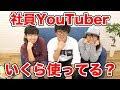 【検証】UUUMの社員YouTuberは1ヶ月にいくら使ってるか暴露してみた…!