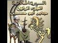سيرة بني هلال الجزء الرابع الحلقه 38حروب دياب ابن غانم مع خليفه الزناتي ( 3 )